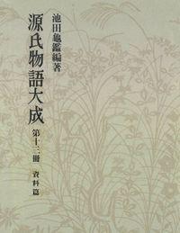 源氏物語大成〈第13冊〉 資料篇