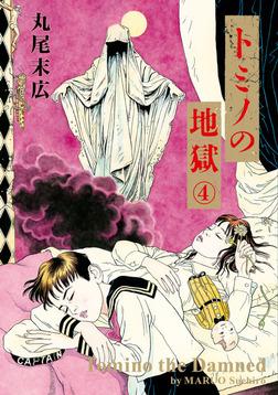 トミノの地獄 4-電子書籍