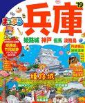 まっぷる 兵庫 姫路城・神戸・但馬・淡路島'19