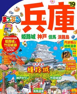 まっぷる 兵庫 姫路城・神戸・但馬・淡路島'19-電子書籍