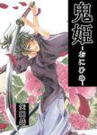 鬼姫 -おにひめ- 1巻