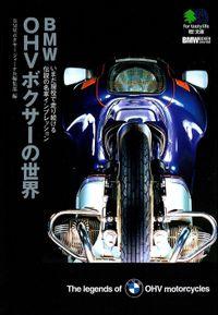 BMW OHVボクサーの世界