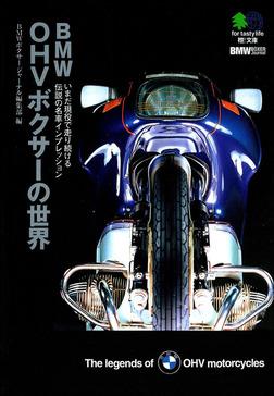 BMW OHVボクサーの世界-電子書籍