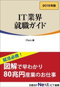 IT業界 就職ガイド 2015年版(日経BP Next ICT選書)