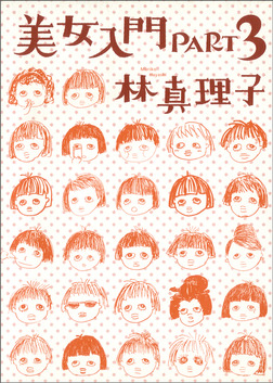 美女入門PART3-電子書籍