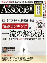 日経ビジネスアソシエ 2016年 9月号 [雑誌]