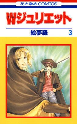 Wジュリエット 3巻-電子書籍
