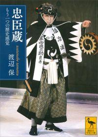 忠臣蔵 もう一つの歴史感覚(講談社学術文庫)