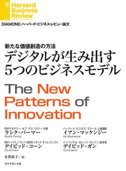 デジタルが生み出す5つのビジネスモデル-電子書籍