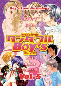 ワンダフルBoy's Vol.05