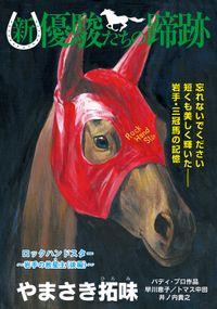 新・優駿たちの蹄跡 ロックハンドスター~岩手の救星主(後編)~