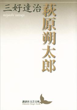 萩原朔太郎-電子書籍