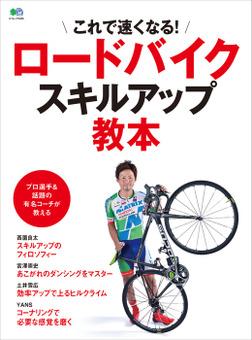 ロードバイクスキルアップ教本-電子書籍