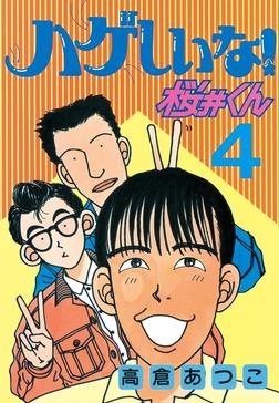 ハゲしいな!桜井くん(4)-電子書籍