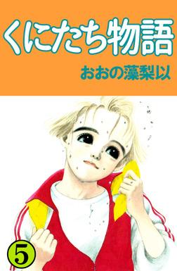 くにたち物語 5巻-電子書籍