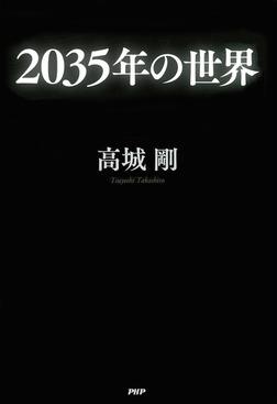 2035年の世界-電子書籍
