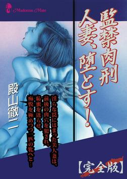 監禁肉刑 人妻、堕とす!【完全版】-電子書籍