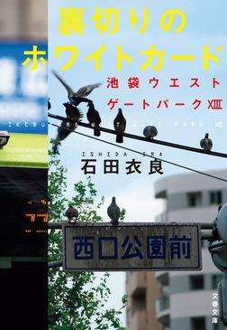 裏切りのホワイトカード 池袋ウエストゲートパークXIII-電子書籍