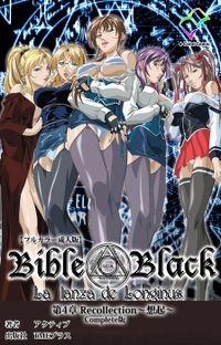 【フルカラー成人版】新・Bible Black 第4章 Recollection ~想起~ Complete版