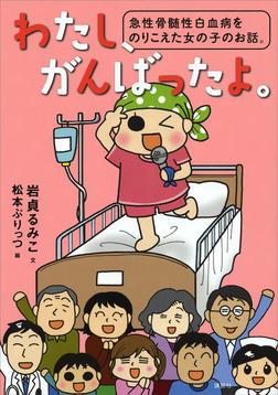 わたし、がんばったよ。 急性骨髄性白血病をのりこえた女の子のお話。-電子書籍