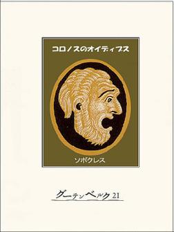 コロノスのオイディプス-電子書籍