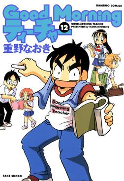 GoodMorningティーチャー (12)-電子書籍