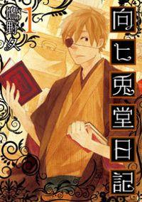 【20%OFF】向ヒ兎堂日記(バンチコミックス)【全8巻セット】