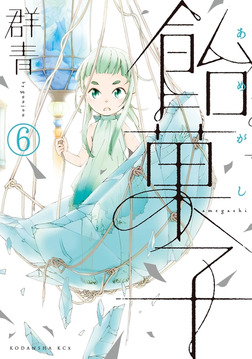 飴菓子 分冊版(6)-電子書籍