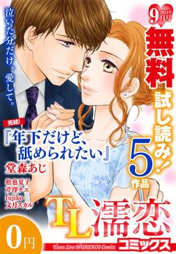 TL濡恋コミックス 無料試し読みパック 2014年9月号(Vol.9)-電子書籍