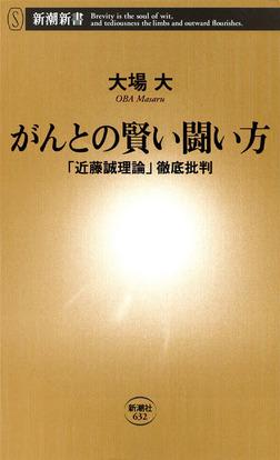 がんとの賢い闘い方―「近藤誠理論」徹底批判―-電子書籍