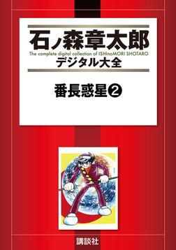 番長惑星(2)-電子書籍