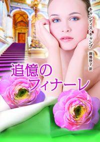 追憶のフィナーレ【MIRA文庫版】
