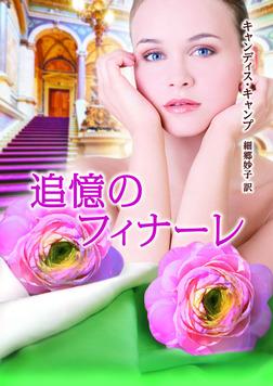 追憶のフィナーレ【MIRA文庫版】-電子書籍