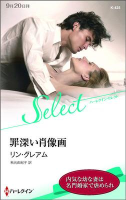 罪深い肖像画【ハーレクイン・セレクト版】-電子書籍