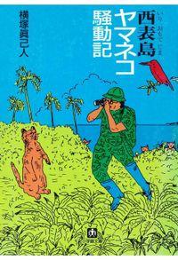 西表島(いりおもてじま)ヤマネコ騒動記(小学館文庫)