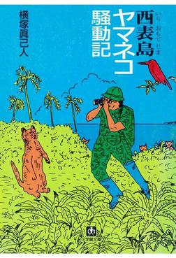 西表島(いりおもてじま)ヤマネコ騒動記(小学館文庫)-電子書籍