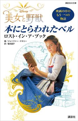 Disney 美女と野獣 本にとらわれたベル ロスト・イン・ア・ブック-電子書籍
