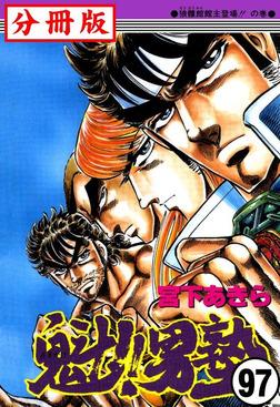 魁!!男塾【分冊版】 97-電子書籍