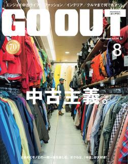 GO OUT 2017年8月号 Vol.94-電子書籍