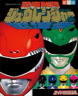 恐竜戦隊ジュウレンジャースーパー戦隊超全集-電子書籍