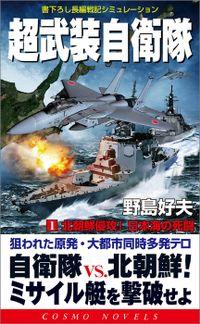 超武装自衛隊(1)北朝鮮侵攻!日本海の死闘