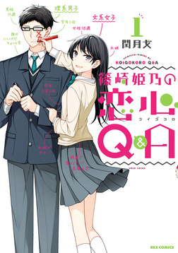 篠崎姫乃の恋心Q&A: 1-電子書籍
