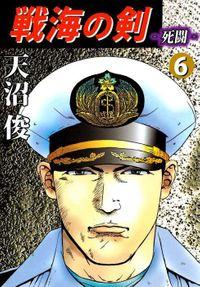 戦海の剣‐死闘‐ 6巻