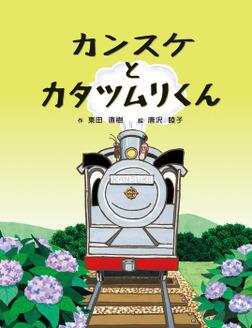 カンスケとカタツムリくん-電子書籍