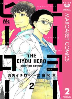 エーヨーヒーロー 2-電子書籍