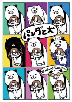 パンダと犬-電子書籍