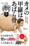 カメの甲羅はあばら骨 ~人体で表す動物図鑑~