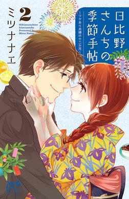 日比野さんちの季節手帖~ワケあり夫婦の十二か月~ 2-電子書籍