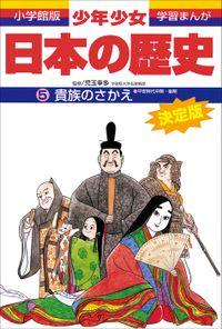 学習まんが 少年少女日本の歴史5 貴族のさかえ  ―平安時代中期・後期―