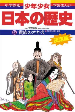 学習まんが 少年少女日本の歴史5 貴族のさかえ  ―平安時代中期・後期―-電子書籍